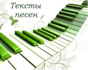 Тексты песен muzoboss.ru