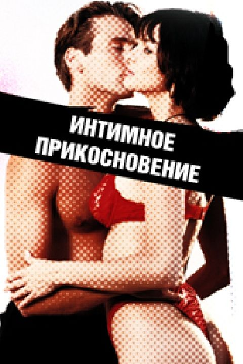 korotkometrazhnie-filmi-intim-rossiya